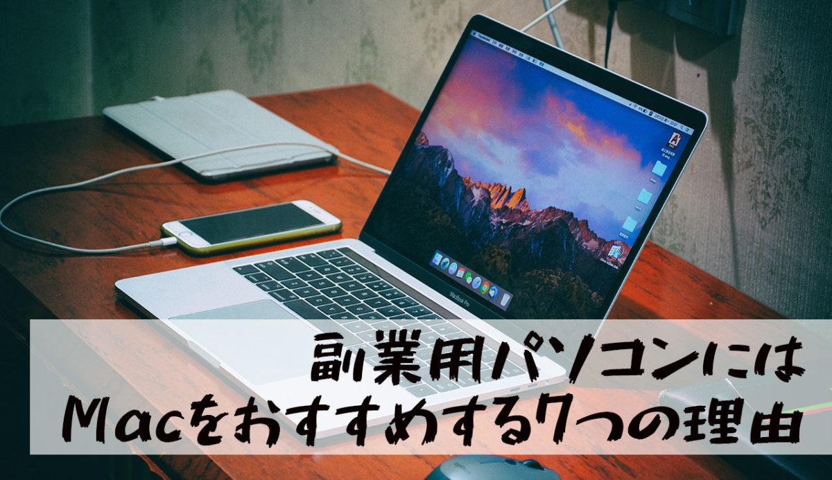 副業用パソコンにMacをおすすめする7つの理由【どこが違う?】