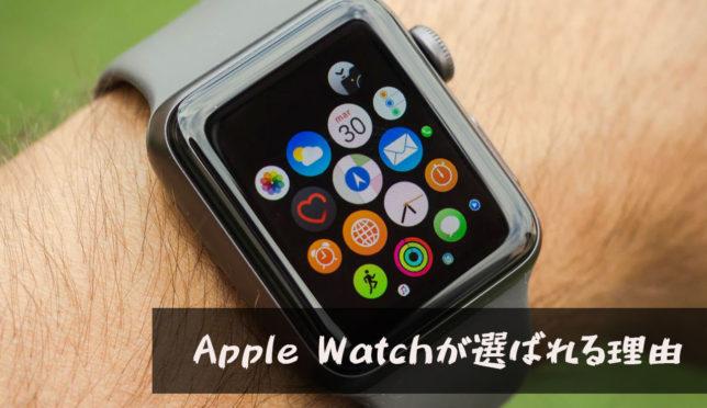 【Apple Watchと似た商品はある? 比較したらわかるApple Watchのすごさ】