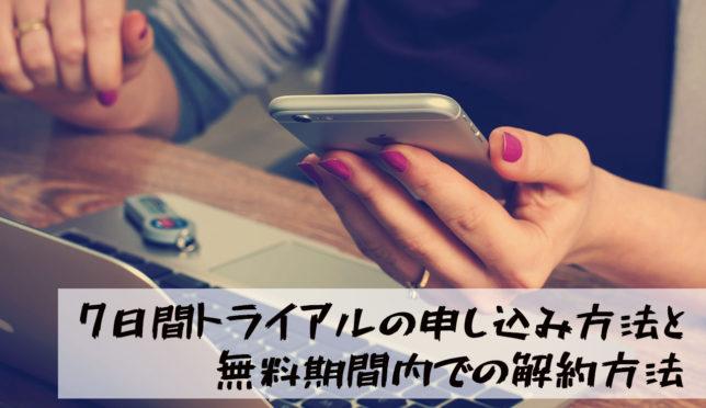 【7日間無料体験の申し込み方法と無料期間内での解約方法】