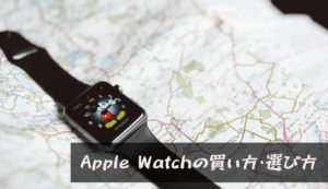 【Apple Watchの買い方・選び方】