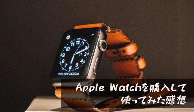【Apple Watchを購入して使ってみた感想】