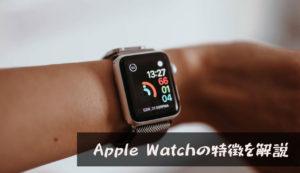 【Apple Watchの特徴】