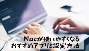 Macが使いやすくなるおすすめアプリと設定方法