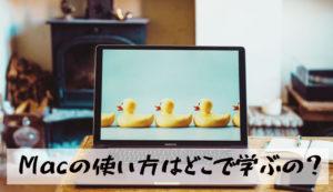 【Macの使い方はどこで学べばいい?】