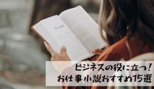 【ビジネスの役に立つお仕事小説|おすすめ15選】