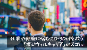 【大注目】仕事や転職に悩む20〜30代を救う「ポジウィルキャリア」がスゴい