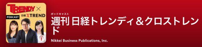 週刊日経トレンディ&クロストレンド