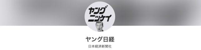 ヤング日経
