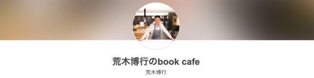 荒木博行のbook cafe