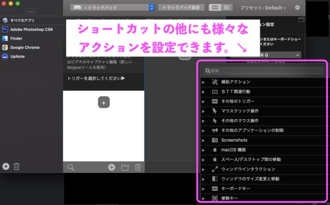 Better Touch Tool活用法