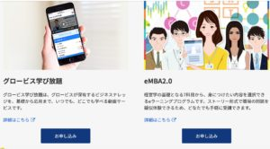 【eMBA2.0は個人でも受けられる】