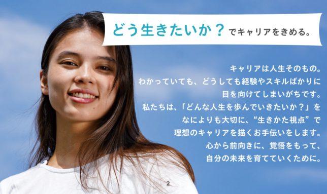 【ポジウィルキャリア キャリアトレーニングのプラン紹介】
