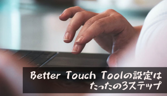【Better Touch Toolの基本的な使い方】