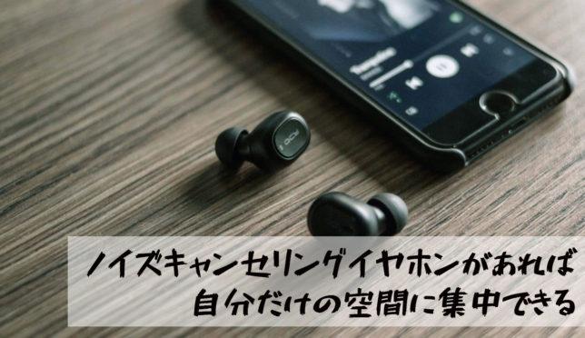 【ノイズキャンセリングイヤホンのすごさ|耳栓以上に雑音が消えて集中力爆上がり】