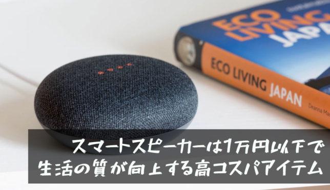 【使ってみないとわからない!スマートスピーカーは1万円以下で生活の質が向上する高コスパアイテム】