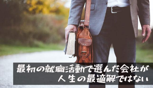 【就職活動で選んだ会社が最適解ではない 転職は一般的な選択です】