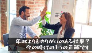 【年収よりもやりがいのある仕事を選びたい? それは今の時代の1つの正解です】