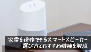 【比較】家電を操作できるスマートスピーカーの選び方|GoogleとAlexaはどっちがいい?