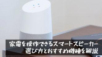 【スマートスピーカー比較】家電操作におすすめな一台の選び方|Alexa対応機が良い?