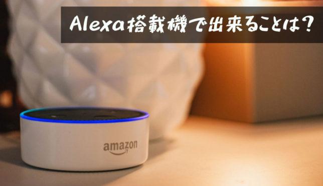 Alexa搭載機で出来ること