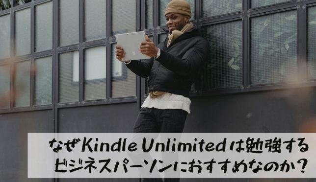 【なぜ「Kindle Unlimited」は勉強するビジネスパーソンにおすすめなのか?】