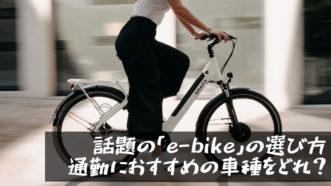 【大注目!】通勤向けe-bikeの選び方とおすすめの車種を紹介