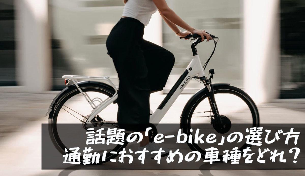 【大注目!】通勤向けe-bikeの選び方とおすすめのお洒落でカッコいい車種を紹介