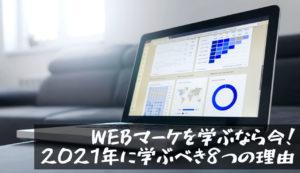 【学ぶなら今!WEBマーケティングを2021年に学ぶべき8つの理由】