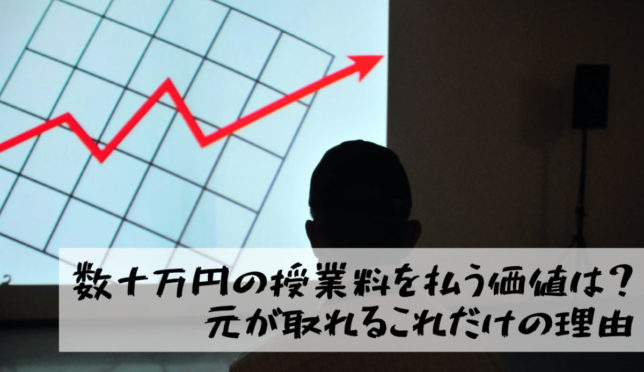 【数十万円の授業料を払ってまでWEBマーケティングスクールに通う価値はある?】