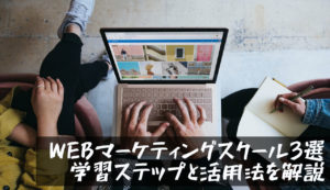 【比較】WEBマーケティングスクールおすすめ3選|未経験からの学習ステップと活用法を解説
