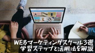 【比較】WEBマーケティングスクールおすすめ3選|未経験からの学習ステップと活用法
