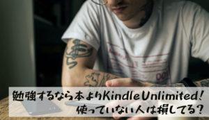 【神すぎる】勉強するなら本よりKindle Unlimited!知らない人は損しています