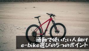 【通勤で使いたい人向け e-bikeの選び方 5つのポイント】