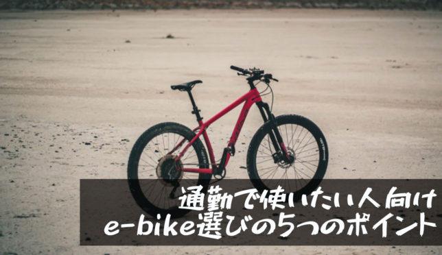 【通勤で使いたい人向け|e-bikeの選び方 5つのポイント】
