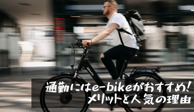 【通勤にはe-bikeがおすすめ!メリットと人気の理由】