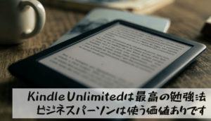 【Kindle Unlimitedはコスパ最高の勉強方法|ビジネスパーソンは使う価値ありです】