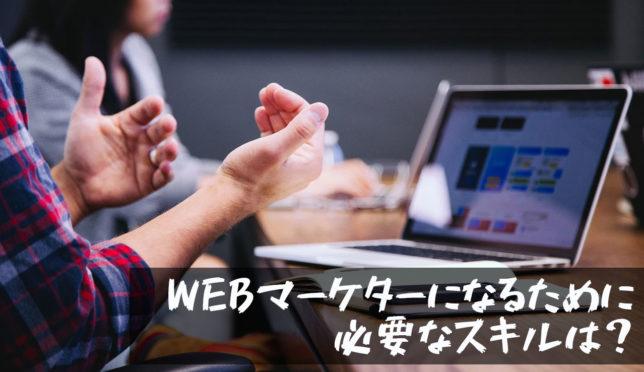 【WEBマーケティングとは?WEBマーケターになるために必要なスキルを紹介】