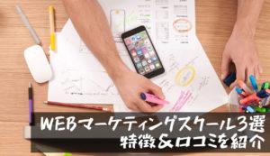 【WEBマーケティングを学べるスクール3選|特徴比較&口コミ】