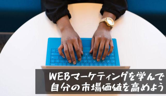 【WEBマーケティングを学んで自分の価値を高めよう】