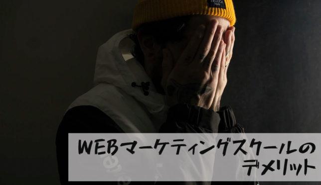 【WEBマーケティングスクールのデメリット】