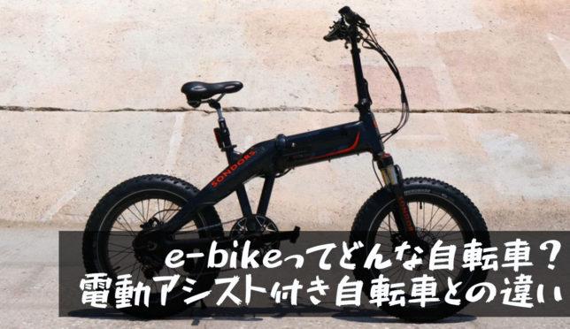 【e-bikeとは?電動アシスト付き自転車との違い】