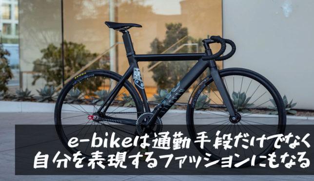 【e-bikeは通勤手段だけでなく自分を表現するファッションにもなる】