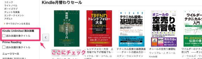 KindlePCでの買い方1アマゾン