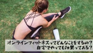 【オンラインフィットネスとは? ジムでのトレーニングを自宅でやって効果ある?】