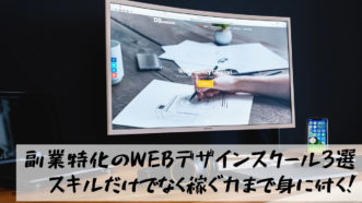 【厳選】副業特化のWEBデザインスクール3選|スキルだけでなく稼ぐ力まで身に付く!
