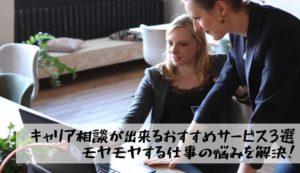 【話題】キャリア相談が出来るおすすめサービス3選 モヤモヤする仕事の悩みを解決!