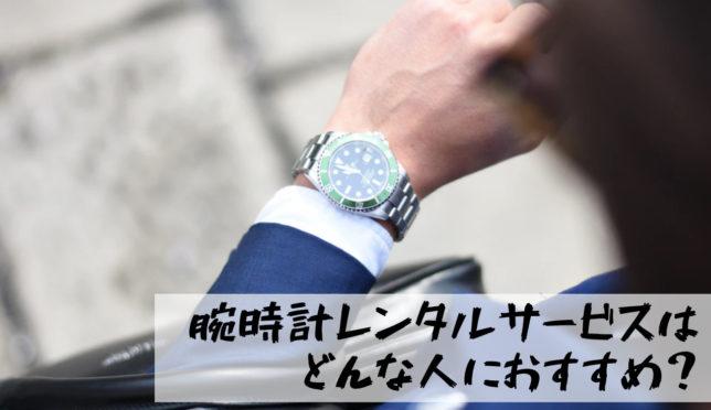 【どんな人に腕時計レンタルサービスはおすすめ?】