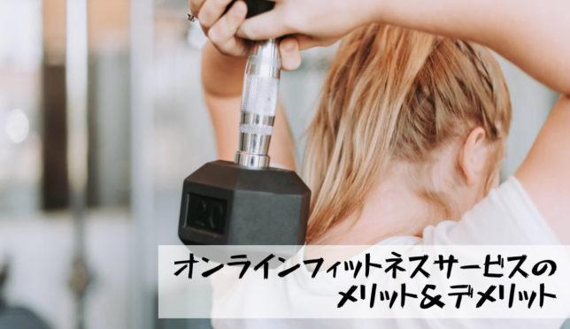 【オンラインフィットネスサービスのメリット&デメリット】