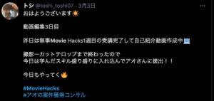 5、MovieHacks動画編集