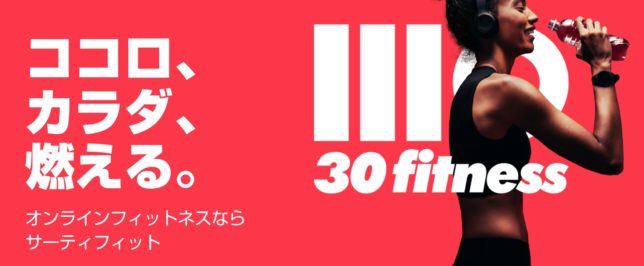 30 fitness